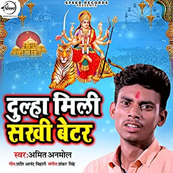 Dulha Mili Sakhi Better - Single