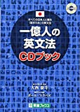 一億人の英文法CDブック (東進ブックス)