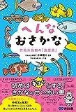 へんなおさかな 竹島水族館の「魚歴書」
