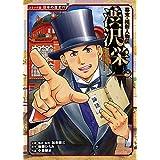 幕末・維新人物伝 渋沢栄一 (コミック版 日本の歴史)
