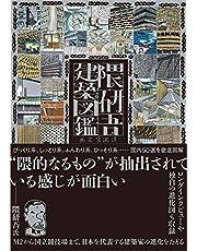【Amazon.co.jp 限定】隈研吾建築図鑑 (特典:「隈研吾氏対談|ポストモダンを輝かせた建築家10選」データ配信)
