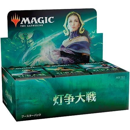 ウィザーズ・オブ・ザ・コースト MTG マジック:ザ・ギャザリング 灯争大戦 ブースターパック 日本語版 36パック入り (BOX)