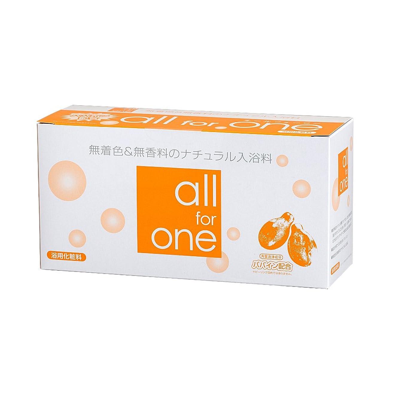 疑問に思うの慈悲で表示パパイン酵素配合 無着色&無香料 ナチュラル入浴剤 all for one 30包