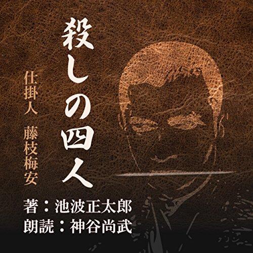 『殺しの四人 (仕掛人 藤枝梅安より)』のカバーアート