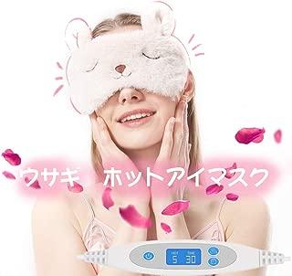 Aroma Season 蒸気でホットアイマスク USB電熱式 安眠 ドライアイ 眼瞼炎 疲れ目を緩和 リラックス 誕生日プレゼント ギフト包装(ウサギ)