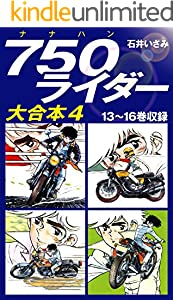 750ライダー 大合本 4巻 表紙画像