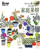 NHK「趣味の園芸ビギナーズ」 おいしく育てる はじめての家庭果樹 (生活実用シリーズ)