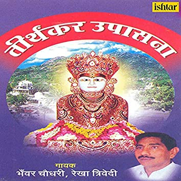 Tirthankar Upasana