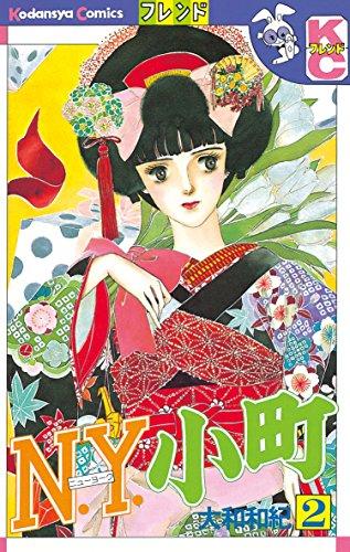 N.Y.小町(2) (デザートコミックス)