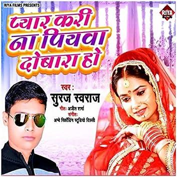 Pyar Kari Na Piyawa Dobara Ho