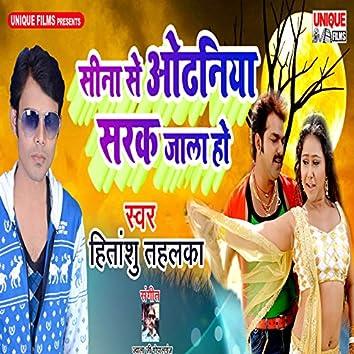 Sina Se Odhaniya Sarak Jala Ho - Single
