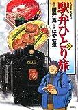 駅弁ひとり旅 (5) (アクションコミックス)