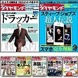 週刊ダイヤモンド 定期購読1年(50冊)