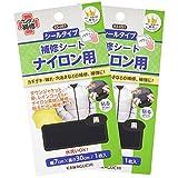 KAWAGUCHI ナイロン用補修シート・黒 巾7cm×長さ30cm 2枚セット