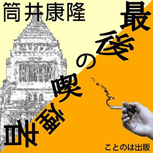 『最後の喫煙者』のカバーアート