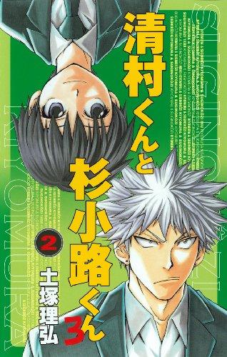清村くんと杉小路くんろ 2 (ガンガンコミックス)