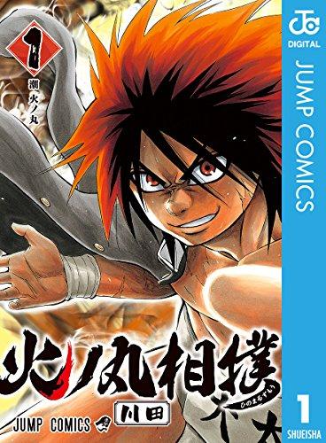 火ノ丸相撲 1 (ジャンプコミックスDIGITAL)