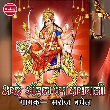 Bharde Aanchal Mera Sherawali