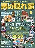 男の隠れ家 2020年 5月号 [雑誌]