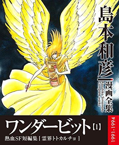 ワンダービット 1 (島本和彦漫画全集)の詳細を見る