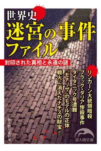 世界史 迷宮の事件ファイル (新人物文庫)の詳細を見る