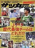 サッカーダイジェスト 2020年 6/11・25 合併号 [雑誌]