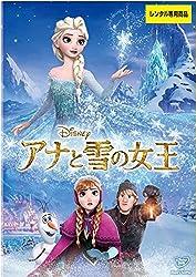 【動画】アナと雪の女王