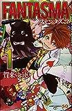 FANTASMA 1 (ジャンプコミックス)