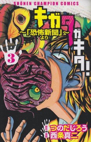 キガタガキタ!~「恐怖新聞」より~ 3 (少年チャンピオン・コミックス)