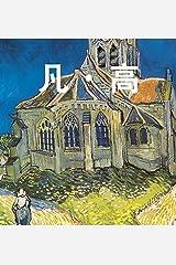 梵高 (Chinese Edition) Kindle Edition