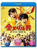 金メダル男[Blu-ray/ブルーレイ]