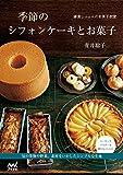鎌倉しふぉんのお菓子教室 季節の�