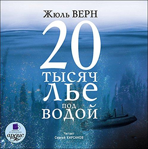 Dvadtsat' tysyach l'ye pod vodoy [Twenty Thousand Leagues Under the Sea] audiobook cover art