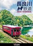 長良川鉄道 美濃太田~北濃 越美南線全線 [DVD]
