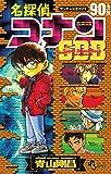 名探偵コナン90+PLUS SDB(スーパーダイジェストブック) (少年サンデーコミックススペシャル)
