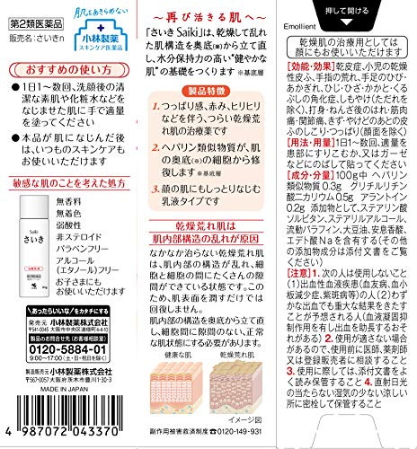 【第2類医薬品】さいきn乳液80g