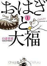 表紙: おはぎと大福(1) (ねこぱんちコミックス) | 臼倉若菜
