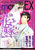 GUSHmaniaEX 花嫁 (GUSH COMICS)