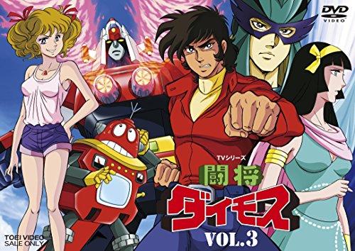 闘将ダイモス VOL.3 [DVD]