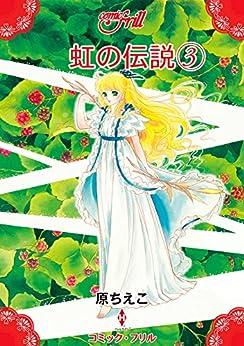 [原 ちえこ]の虹の伝説3 (コミック・フリル)