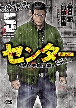 [加納康雄, 若旦那, フジジュン]のセンター~渋谷不良同盟~ 5 (ヤングチャンピオン・コミックス)