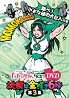 ももクロChan DVD -Momoiro Clover Channel- 決戦は金曜ごご6時! vol.3