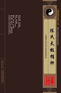 chen-styly taiji pole (English and Chinese Edition)