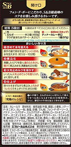 エスビー食品『フォンドボーディナーカレー辛口』