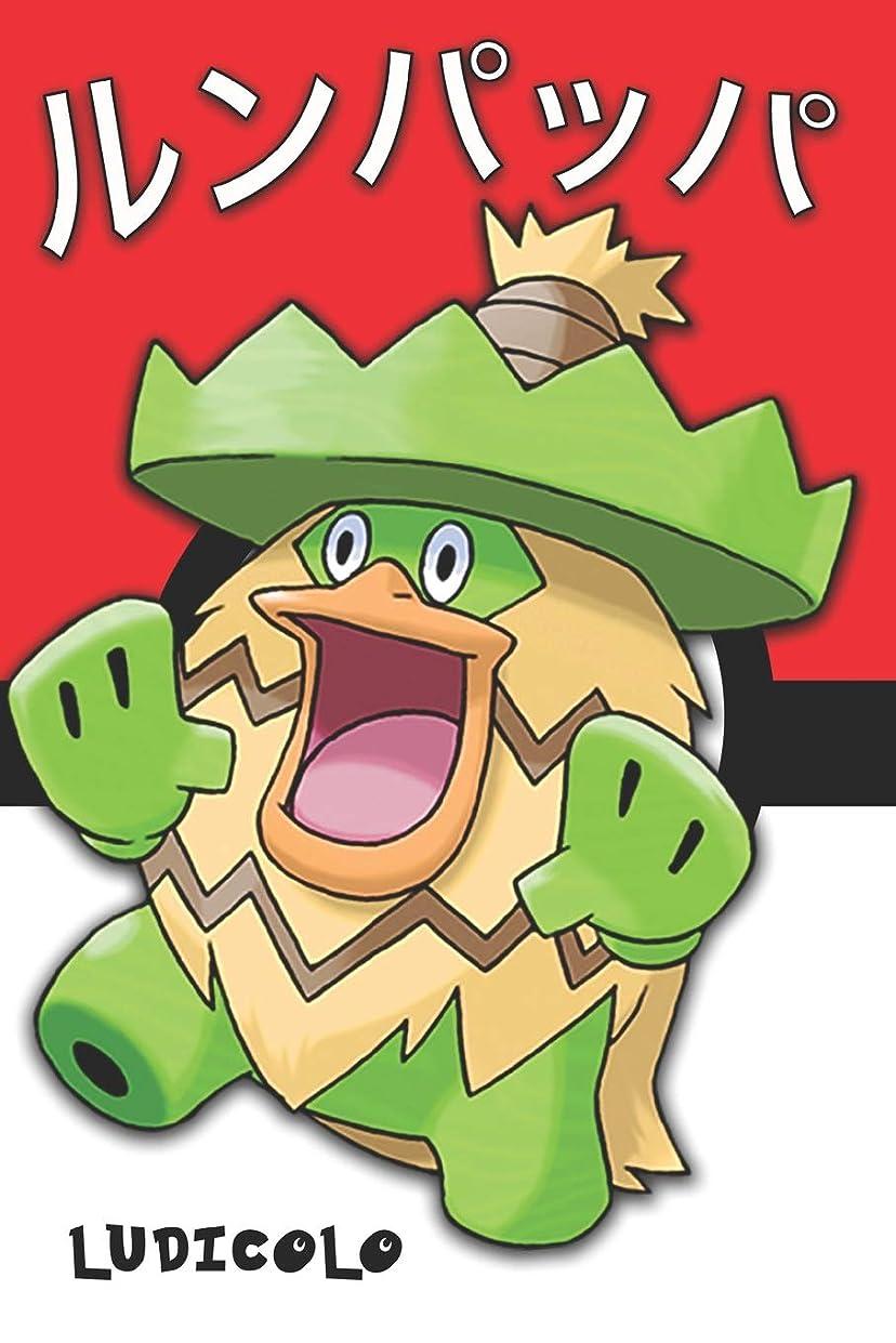 名前花瓶バットLudicolo: ルンパッパ Runpappa Kappalores Pokemon Lined Journal Notebook