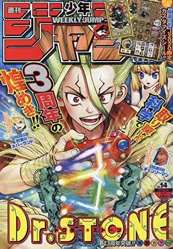 少年ジャンプ(14) 2020年 3/16 号 [雑誌]