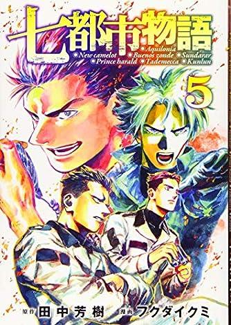 七都市物語(5) (ヤンマガKCスペシャル)