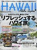 アロハエクスプレス no.131 特集:リフレッシュするハワイ旅/初めてのカウアイ島