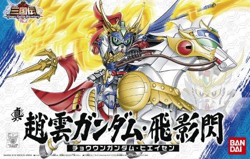 SDガンダム SD三国伝 Brave Battle Warriors 033 真 趙雲(シン チョウウン)ガンダム・飛影閃