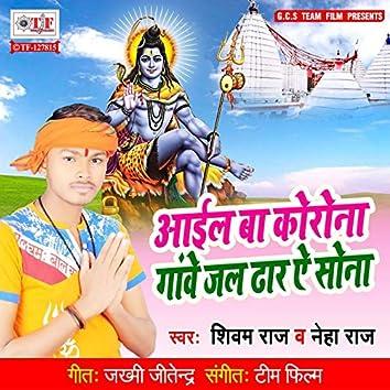 Aail Ba Crona Gawe Jal Dhara Ae Sona